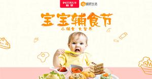 柏翠辅食节与你一起呵呵宝宝的健康!