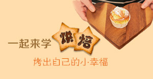 美味泡芙+黄油杏仁曲奇