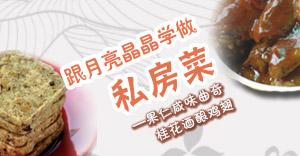 果仁咸味曲奇 + 桂花酒酿鸡翅