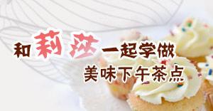 橙子杯子蛋糕 + 鸡仔饼