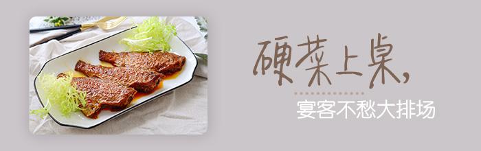 硬菜上桌,宴客不愁大排场