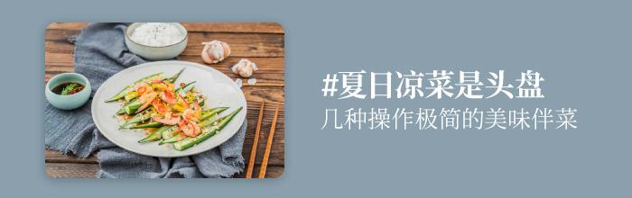 夏日凉菜是头盘