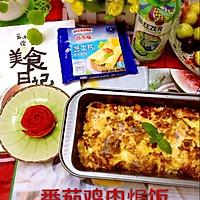 番茄鸡肉焗饭——百吉福创意芝士片晚餐菜谱