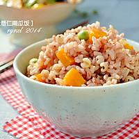 耘尚哈尼梯田红米试用报告——红米薏仁南瓜饭