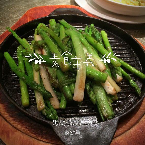 黑胡椒炒芦笋