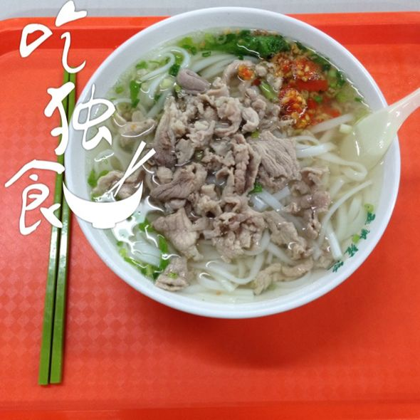 猪杂粉面汤