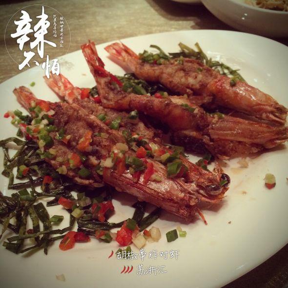 胡椒串炸对虾