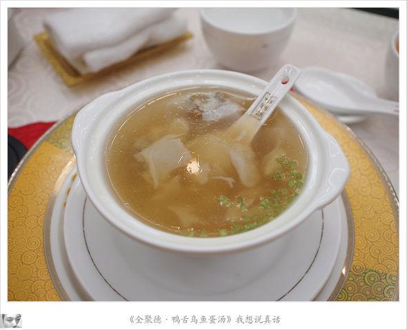 鸭舌乌鱼蛋汤