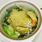 青菜炖老母鸡