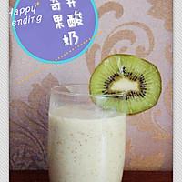 奇异果酸奶