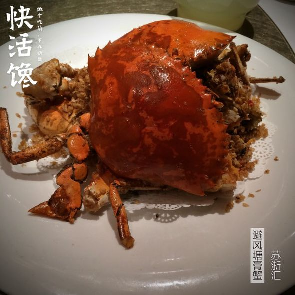 避风塘膏蟹