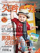 《父母必读》杂志