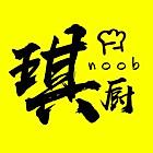 Noob琪