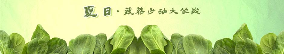 夏日蔬菜少油大作战