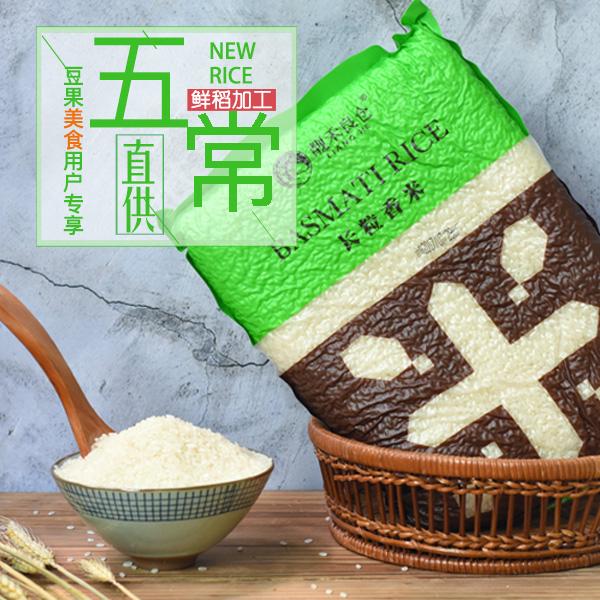 【新米专享】靓禾良仓 东北长粒香米5斤 五常直发