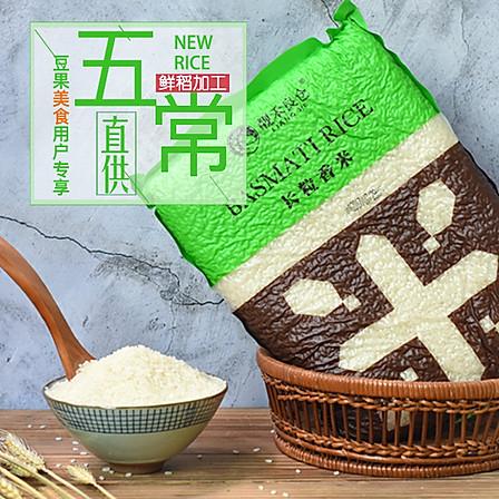 【第二件立减5元】靓禾良仓 东北长粒香米5斤