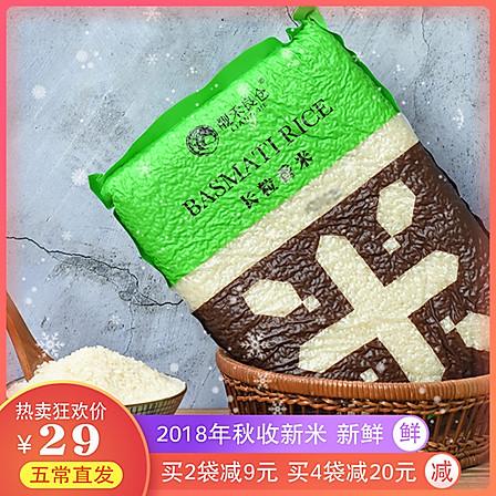 【4袋减20元】靓禾良仓 2018新米 东北长粒香米5斤